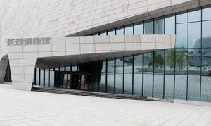 長沙博物館(新館)